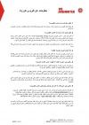 01-2020_arabisch_juh-coronavirus