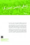 anmelde-flyer_4_persisch